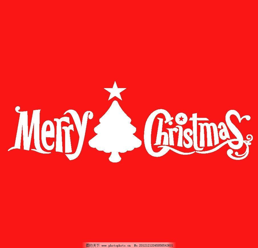 圣诞快乐 可爱文字笔刷