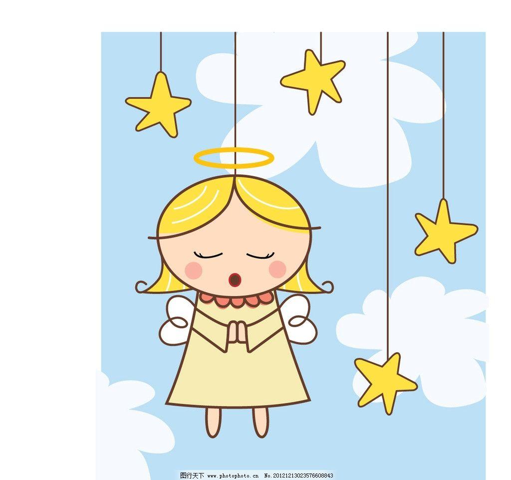 小天使 天使 星星 云朵 梦幻 卡通 浪漫 可爱 蓝天白云 儿童幼儿 矢量