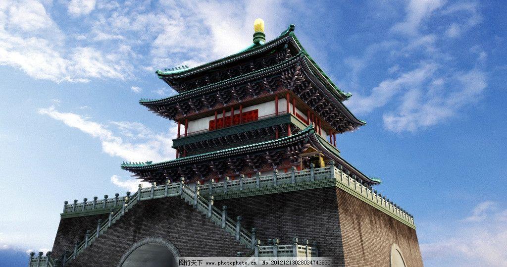 西安钟楼 西安市 钟楼 建筑 3d 楼阁 建筑设计 环境设计 设计 72dpi