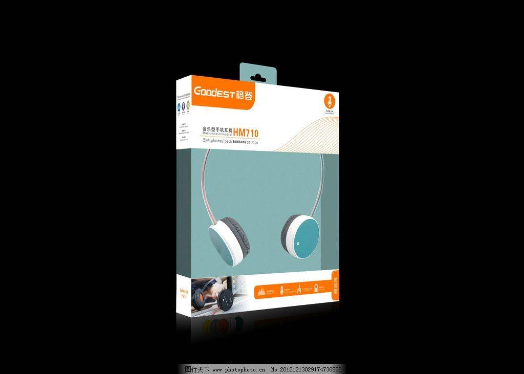 hm710耳机包装 (展开图)图片_包装设计_广告设计_图行
