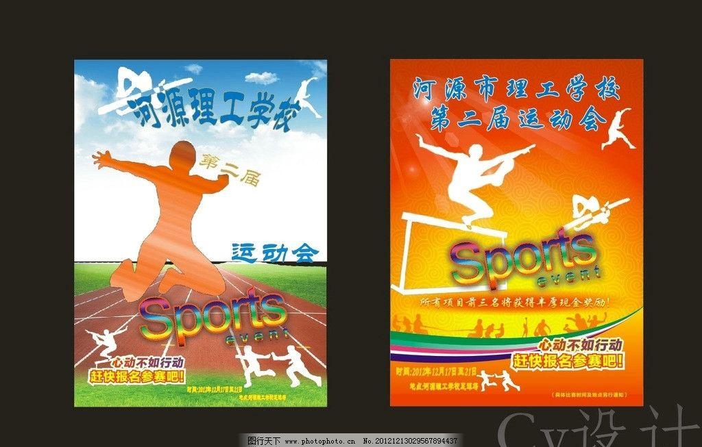 校运会 运动会 运动 运动会海报 校运会海报 跑到 跳高 跨栏 海报 cy