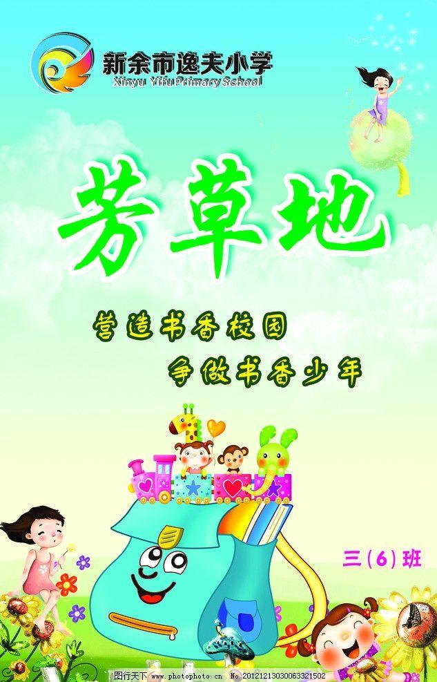 学校宣传海报 书 书包 卡通书包 学生 卡通人物 卡通女孩 小女孩