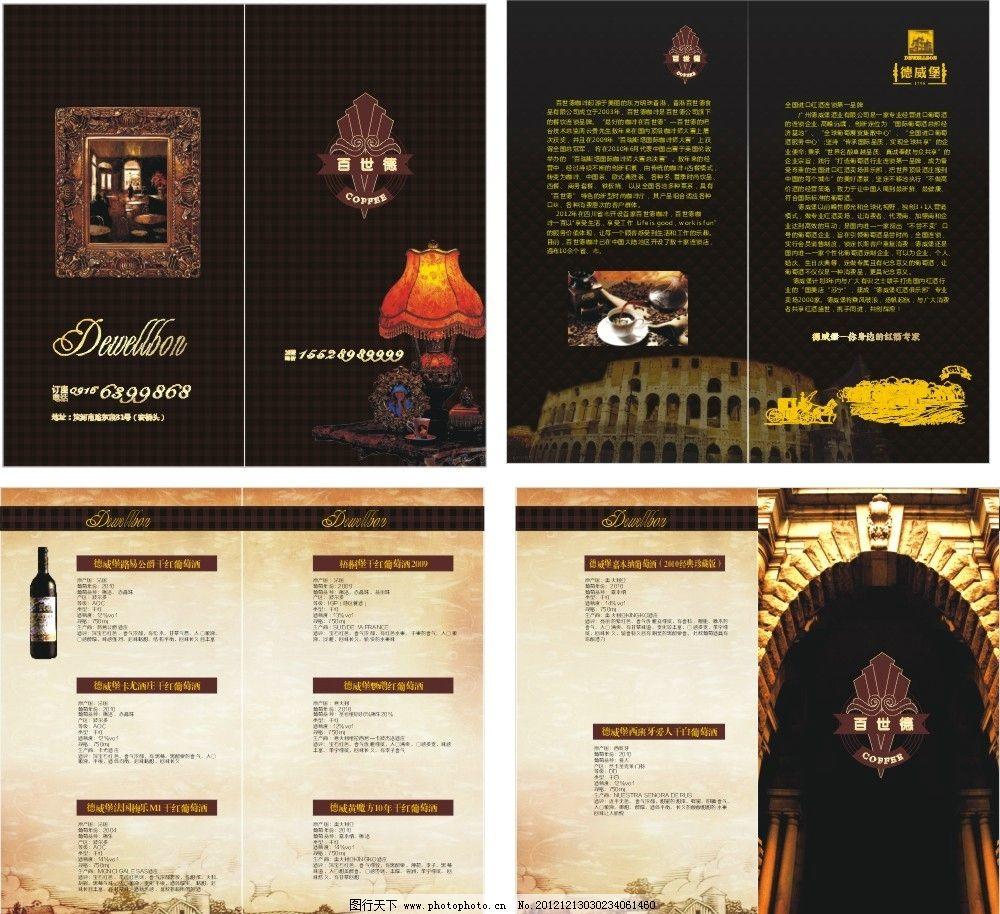 红酒dm 红酒 普通 台灯 欧式建筑 田园 相框 咖啡 dm宣传单 广告设计
