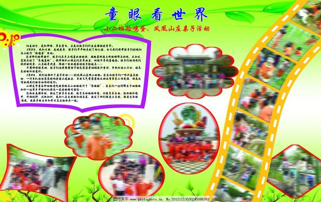 幼儿园展板 幼儿园 展板 宣传栏 春游 卡通 树木 小草 胶片 蝴蝶 展板