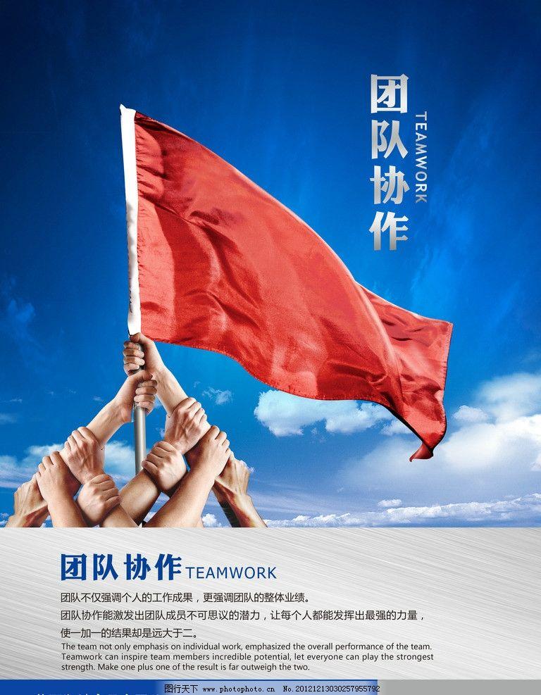 企业文化 团队协作 红旗 团结 分层 蓝天 大海 展板模板 广告设计模板