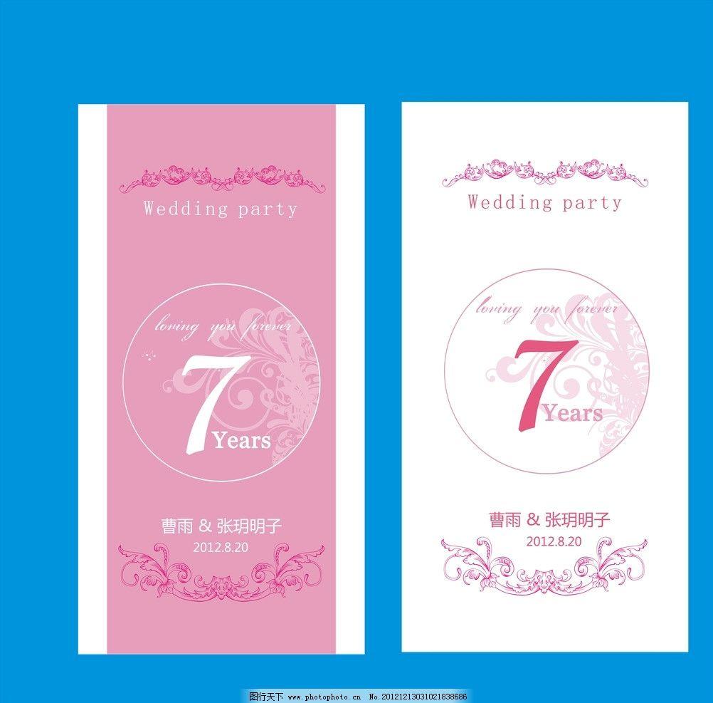 婚礼舞台背景喷绘 婚礼舞台背景 喷绘粉色 浪漫 温馨 欧式古典花纹