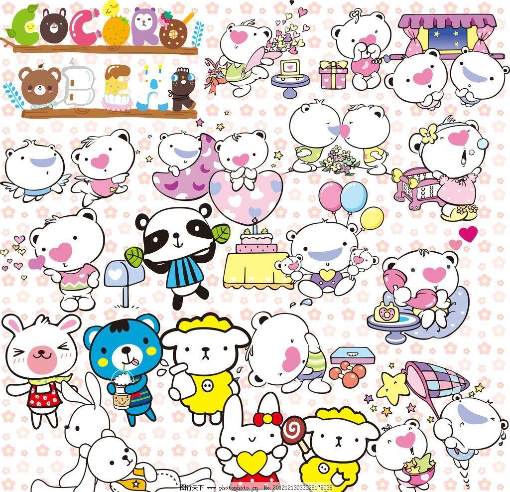 可爱小动物 可爱 卡通 动物 小熊 兔子 熊猫 卡通小熊 动漫小熊 psd