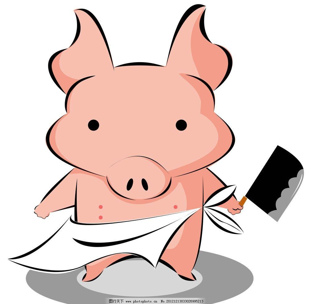 小猪 猪 卡通 粉嫩 菜刀 刀 可爱 围裙 简单 源文件 psd分层素材 300d