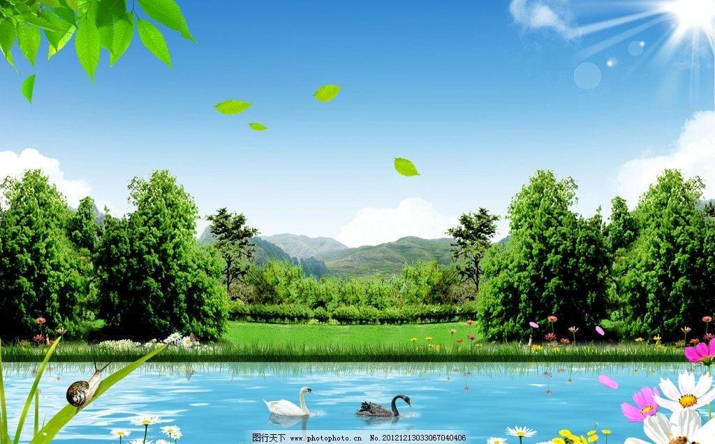 宣传栏 海报 美景 秀丽风景 清爽 春天 光 阳光      海报设计 广告