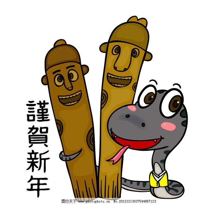 2013年蛇 韩国民间鞋 彩条 小蛇 可爱 韩文 2013年 蛇年 生肖 卡通