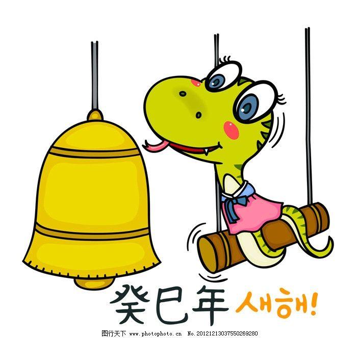 2013年蛇 韩国民间游戏 彩条 小蛇 可爱 韩文 2013年 蛇年 生肖 卡通