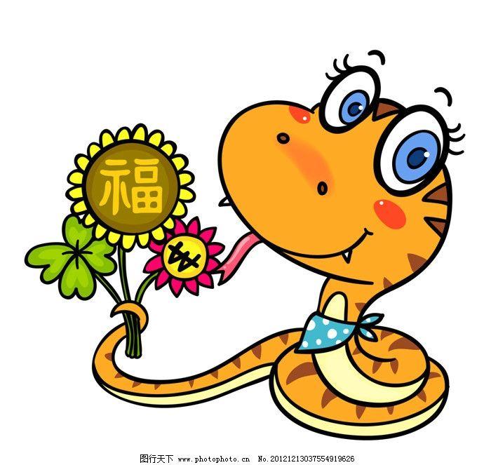 2013年蛇 韩国民间游戏 彩条 小蛇 可爱 韩文 蛇年 生肖