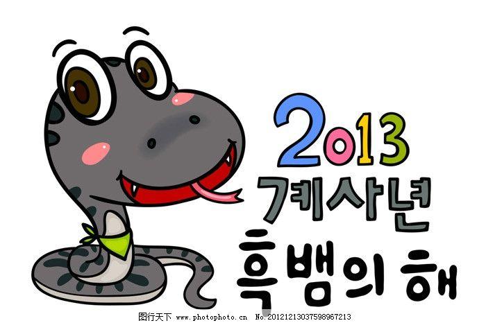2013年蛇 小蛇 可爱 韩文 2013年 蛇年 生肖 谨贺新年 卡通设计 广告