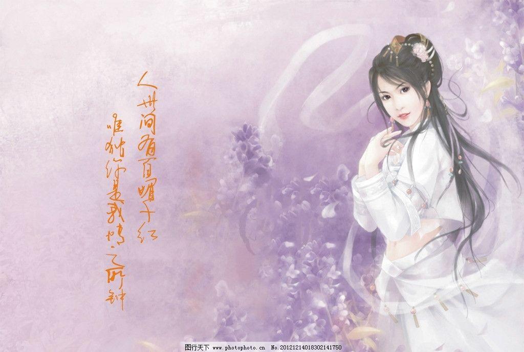古装美女 紫色 白衣 白纱 手绘 动漫动画