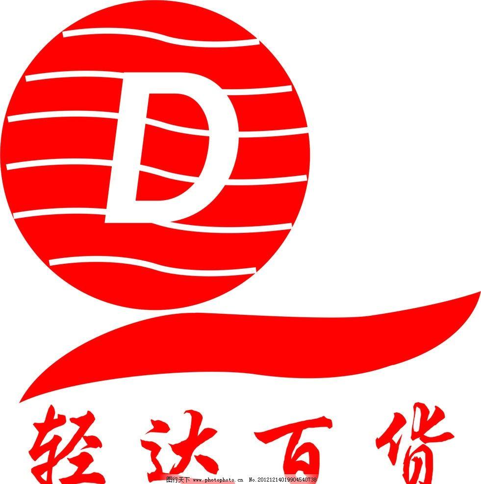 标志 超市标志 轻达百货 d 标志设计 企业logo标志 标识标志图标 矢量