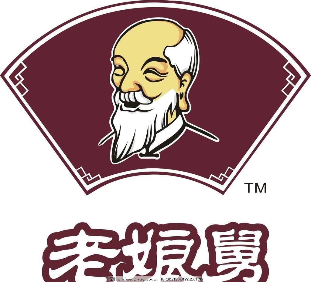 老娘舅logo 老娘舅 标志      餐饮连锁 矢量 企业logo标志 标识标志