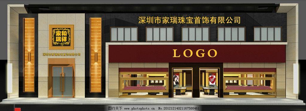 珠宝店铺 珠宝店面 门牌 门头 店面 大门 装修      3d效果图 3d设计