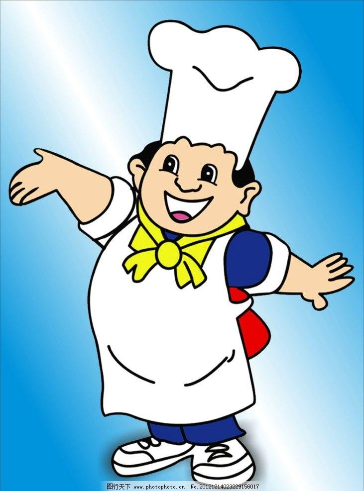 厨师 卡通厨师 厨师图片 做饭师傅 可爱厨师 可爱人物 胖厨师 炒菜