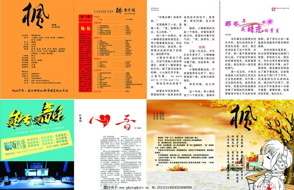 杂志设计 杂志 文学杂志 枫 期刊杂志 画册设计 广告设计 矢量 cdr