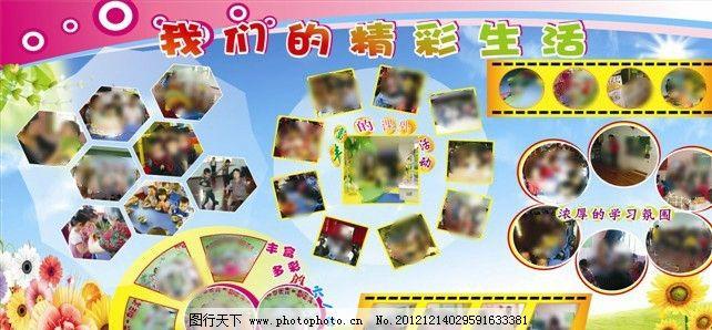 幼儿园板报图片_设计案例_广告设计_图行天下图库
