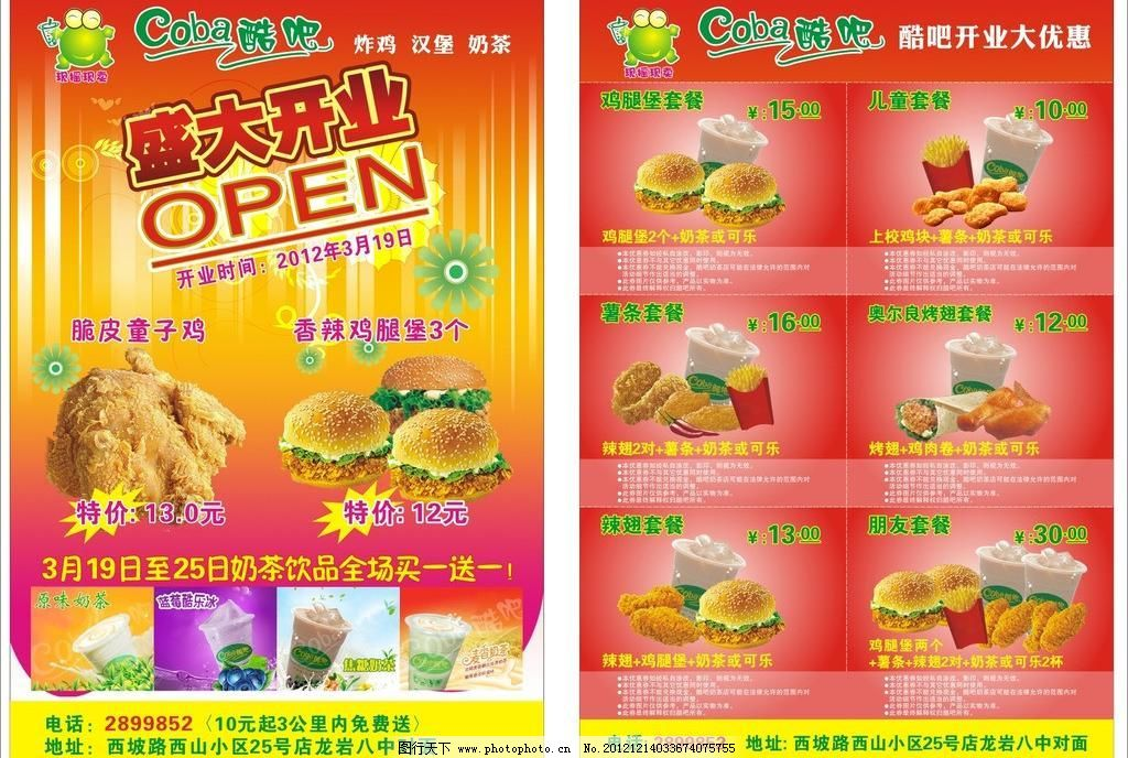 酷吧开业宣传单 标志 广告设计 汉堡 活动 鸡翅 可乐 冷饮 酷吧开业图片