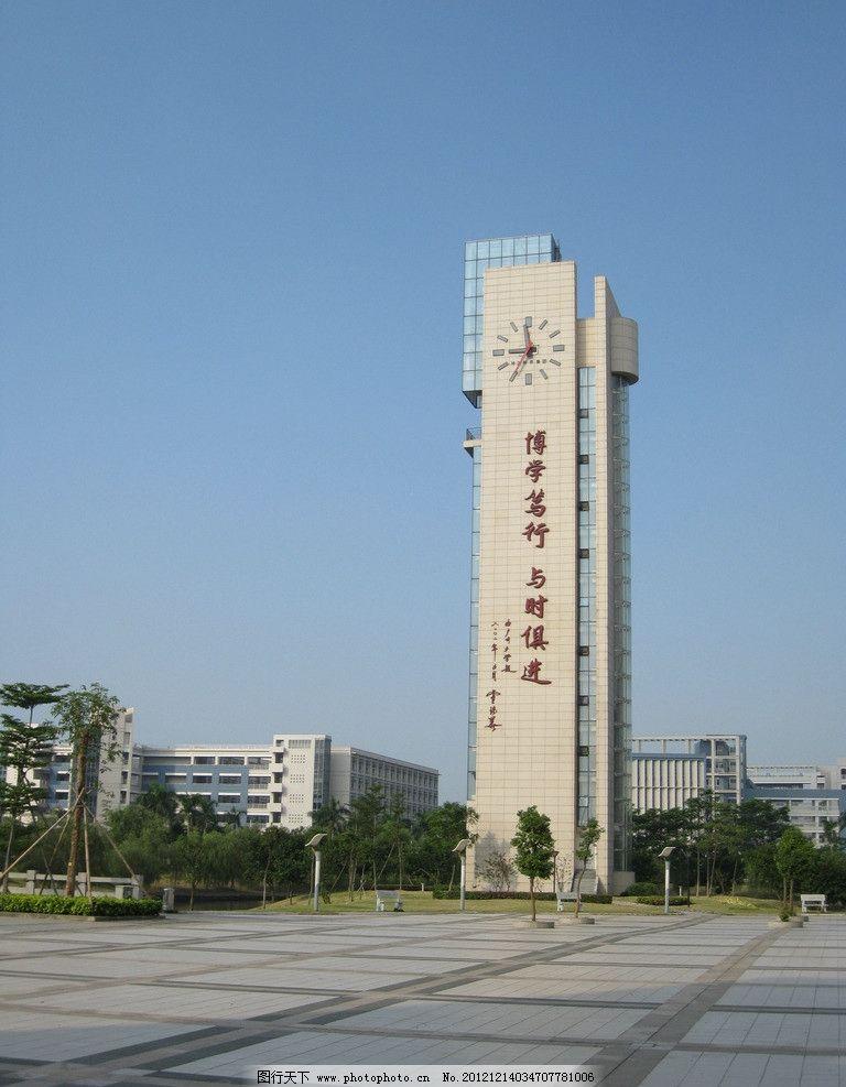 广州大学 校园 大学 教学楼 博学笃行 与时俱进 蓝天 绿树 建筑景观