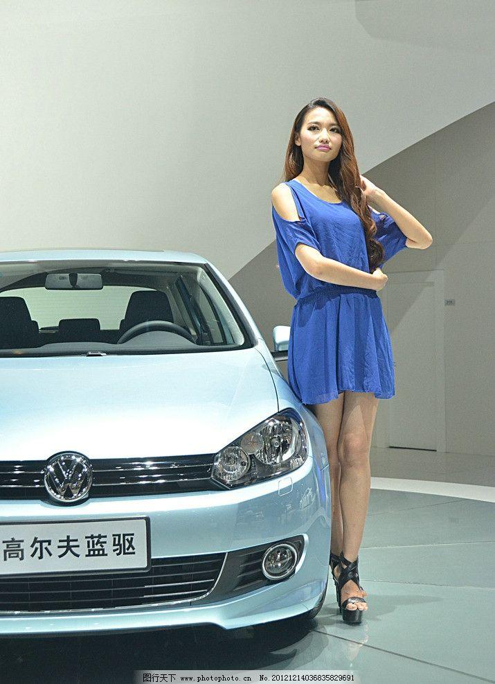 大众美女车模 车模 大众高尔夫汽车 车展美女 模特 性感 气质 微笑