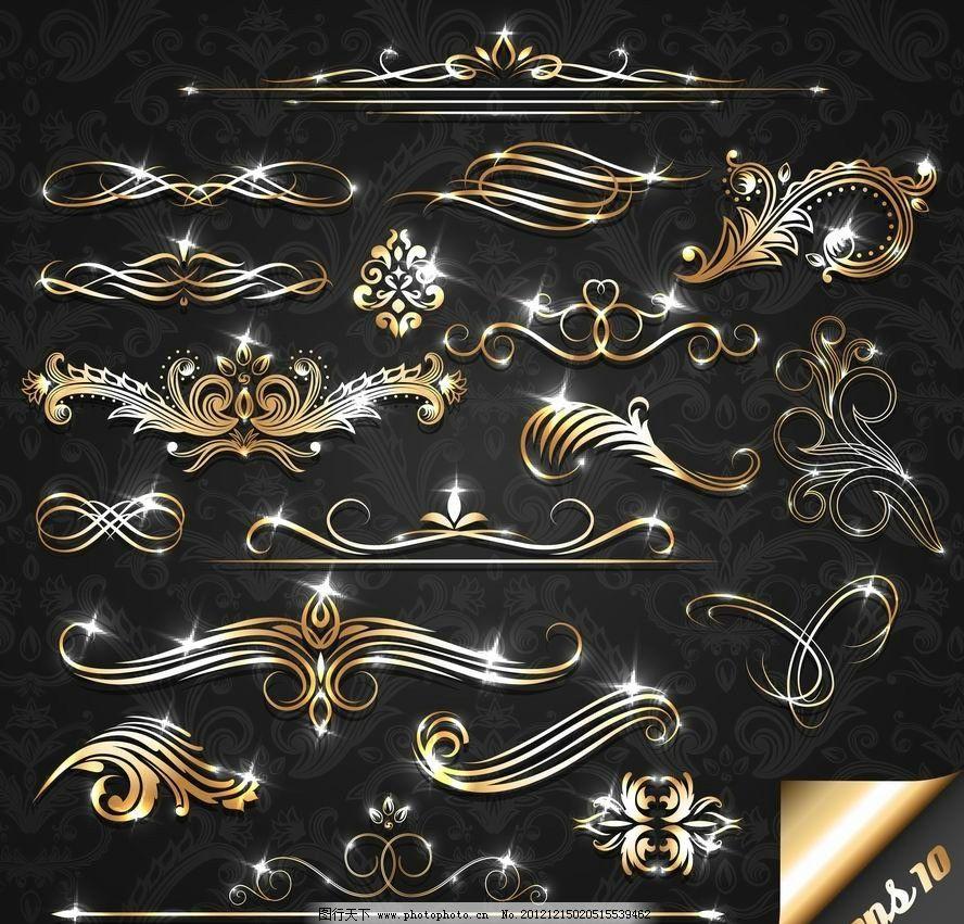 欧式花纹 金色古典花纹图片