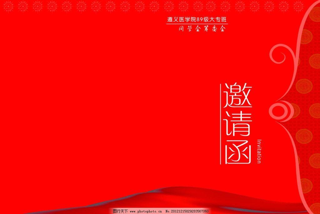 邀请函 红色背景 白色字 白色花纹 请帖设计 广告设计模板 源文件图片