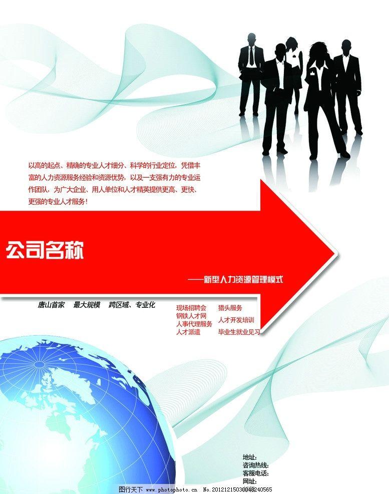 公司招聘广告 招聘公司 键头 线条 人物剪影 地球 海报设计 广告设计