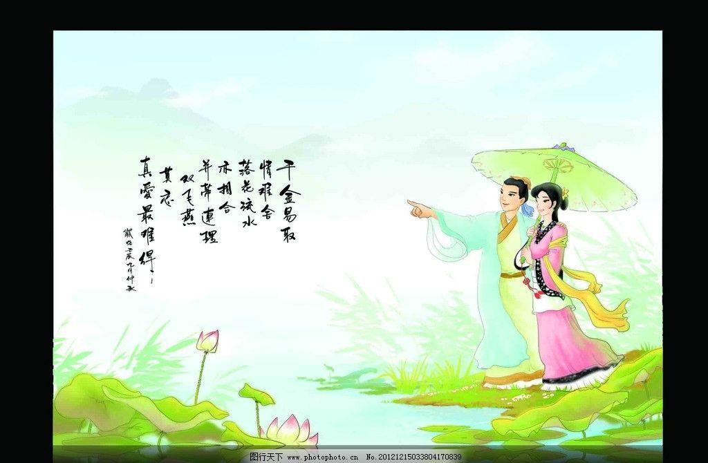 中国风卡通 古代夫妻 服饰 荷花 荷叶 伞 卡通芦苇 草地 山图片
