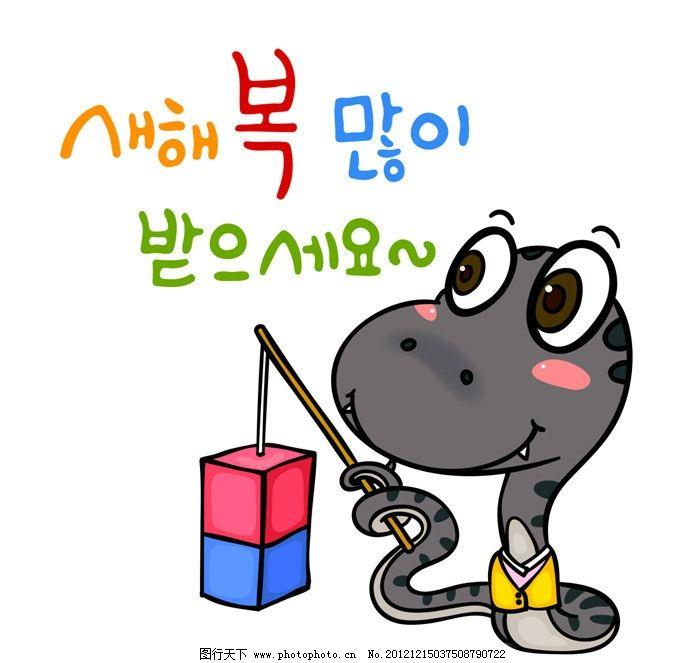 2013年蛇 小蛇 可爱 韩文 2013年 蛇年 生肖 福 卡通设计 广告设计 矢