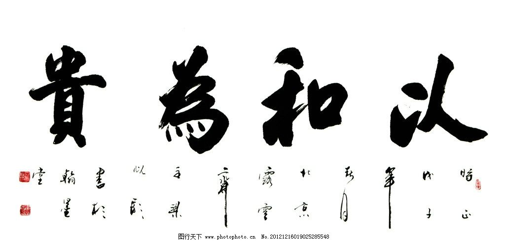 设计图库 文化艺术 绘画书法  梁光彩行书 中华文化 书法 毛笔字 行书图片