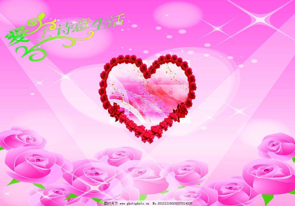 粉色背景 心形玫瑰 爱上诗意生活