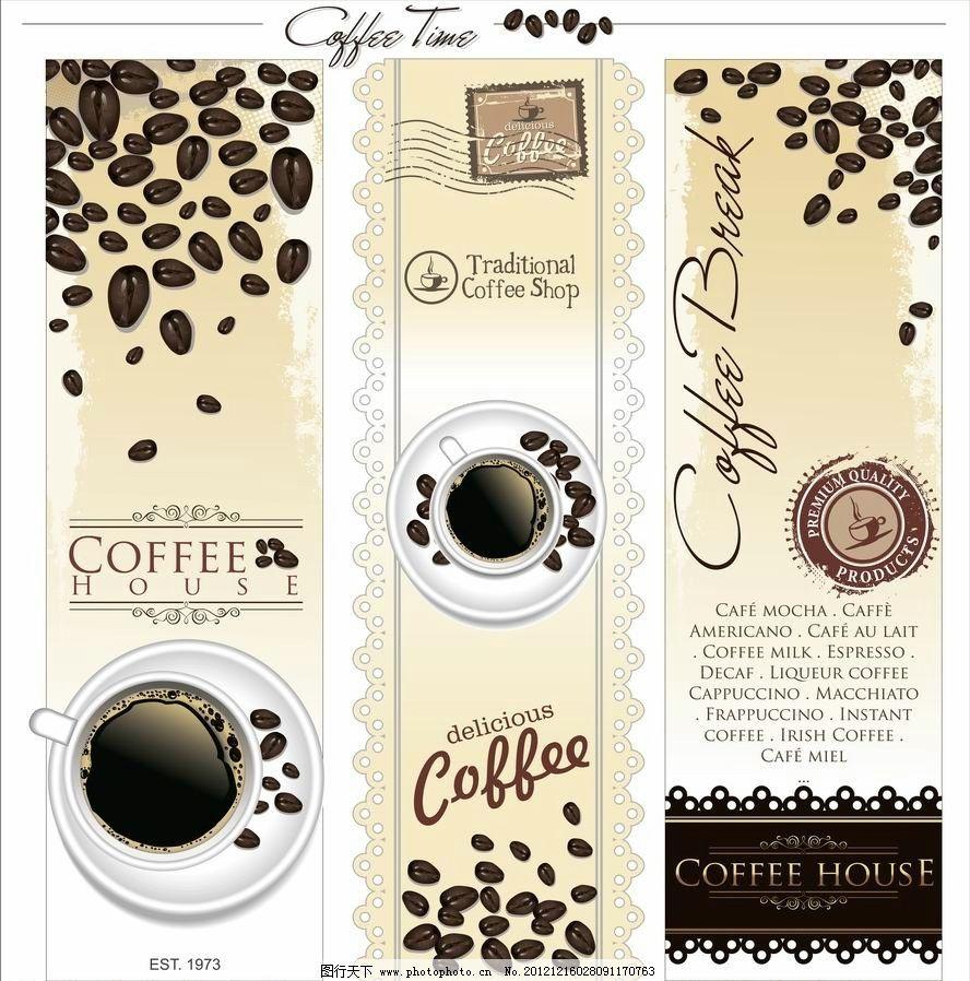 咖啡背景 展板 咖啡 咖啡豆 邮戳 手绘 时尚 潮流 装饰 设计 背景