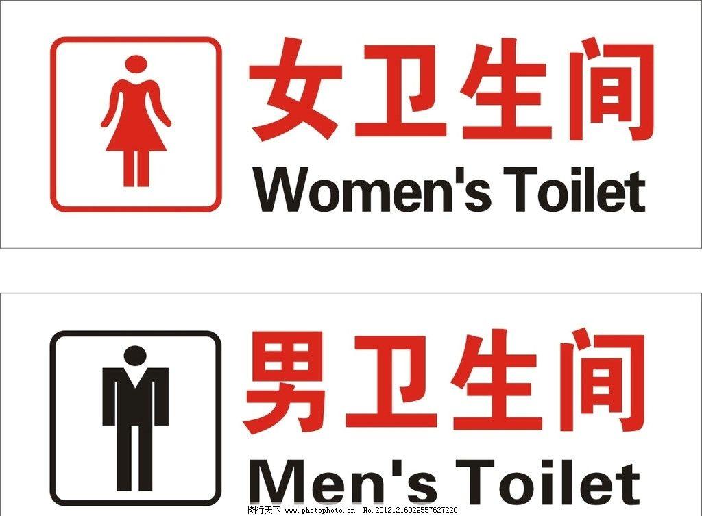男女卫生间标识牌图片