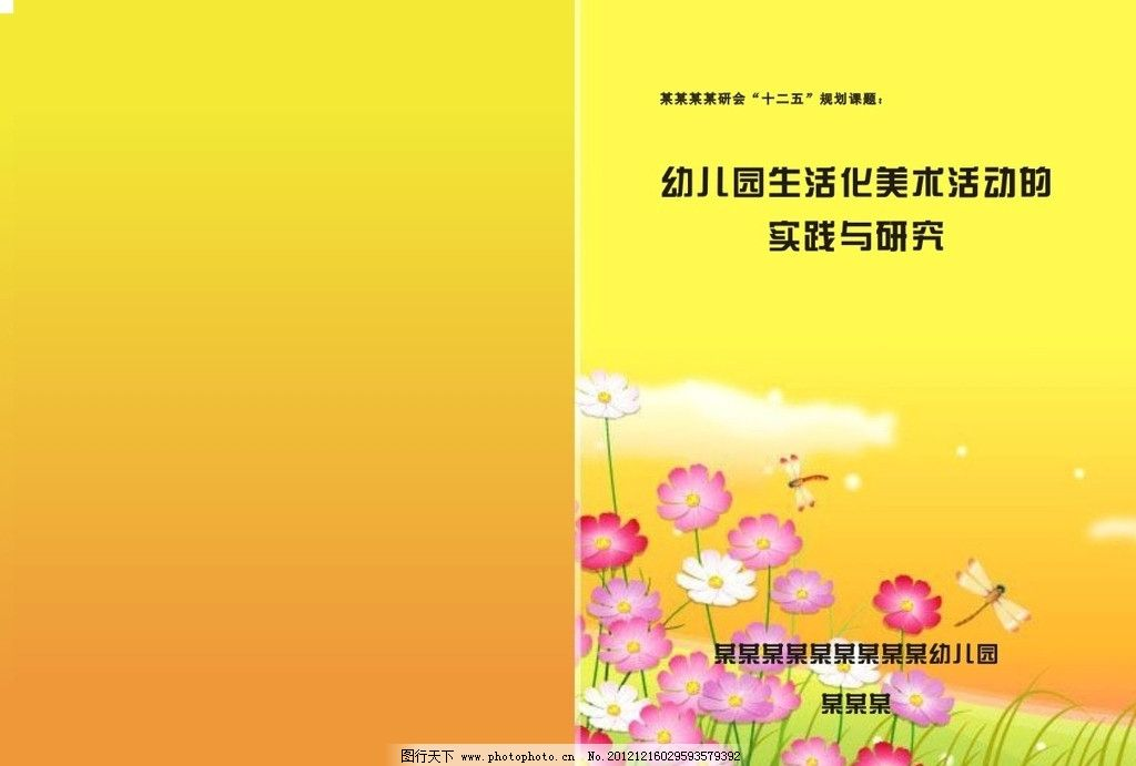 封面设计 文本封面 幼儿园 美术 实践 研究 十二五 课题 规划 设计 海