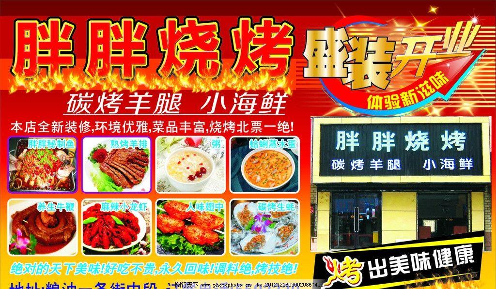 烧烤店广告图片