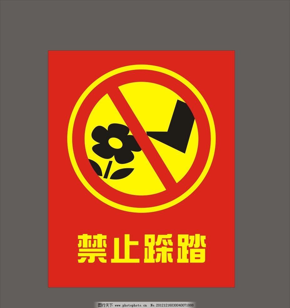禁止踩踏图片