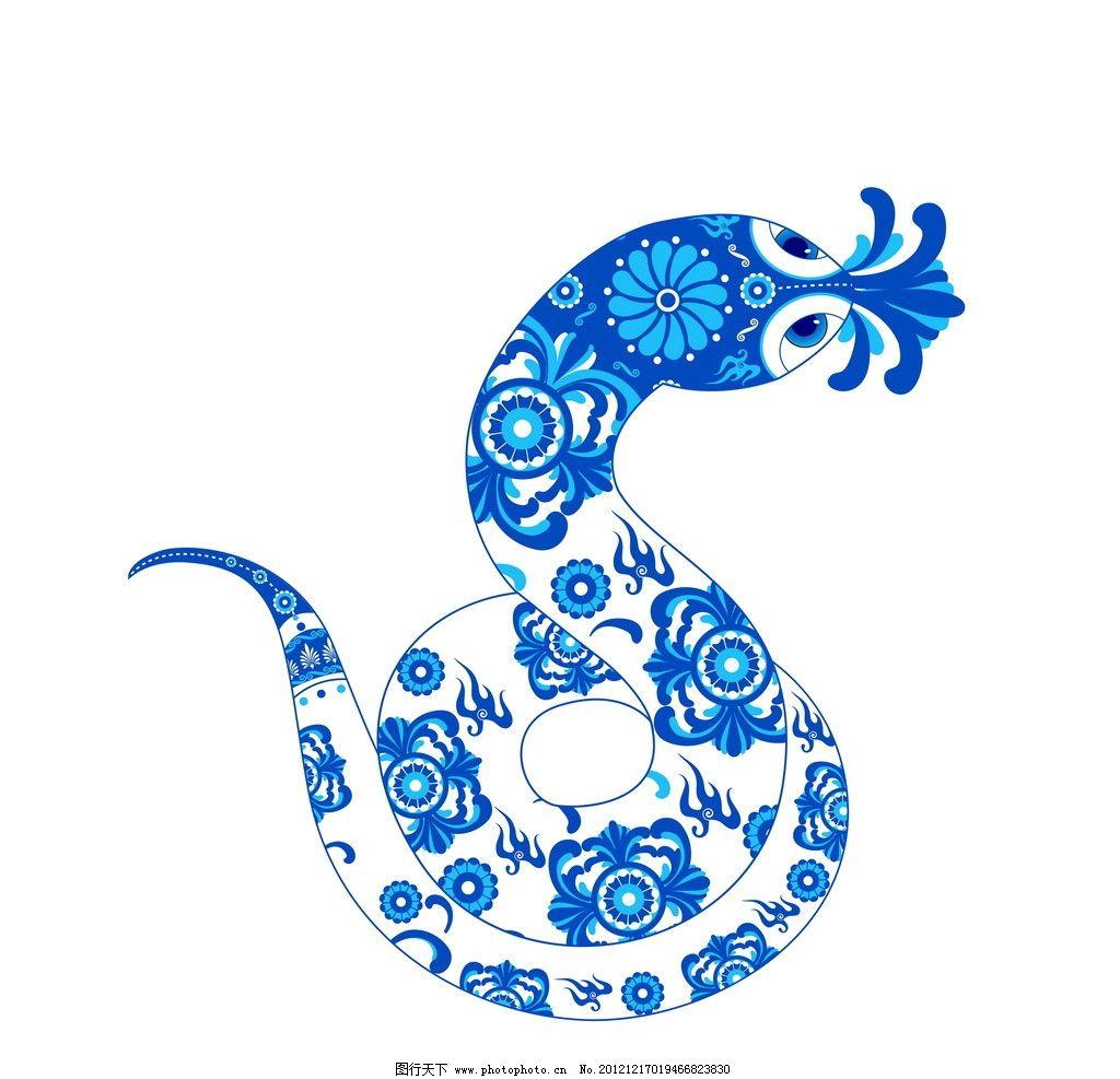 卡通蛇 卡通 蛇 动漫 福 可爱 花纹 青花 传统文化 文化艺术 设计 300图片