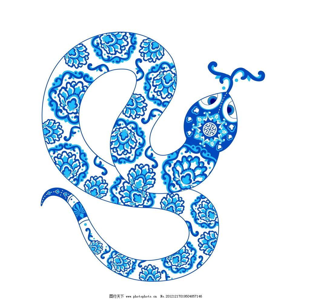 卡通蛇 卡通 蛇 动漫 福 可爱 爱 花纹 花 青花 传统文化 文化艺术 设