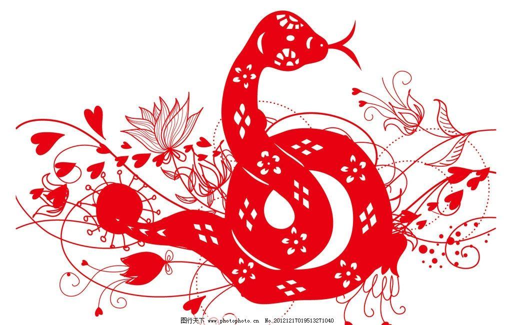 剪纸蛇 剪纸 蛇 花 草 荷花 红色 传统文化 文化艺术 设计 300dpi jpg