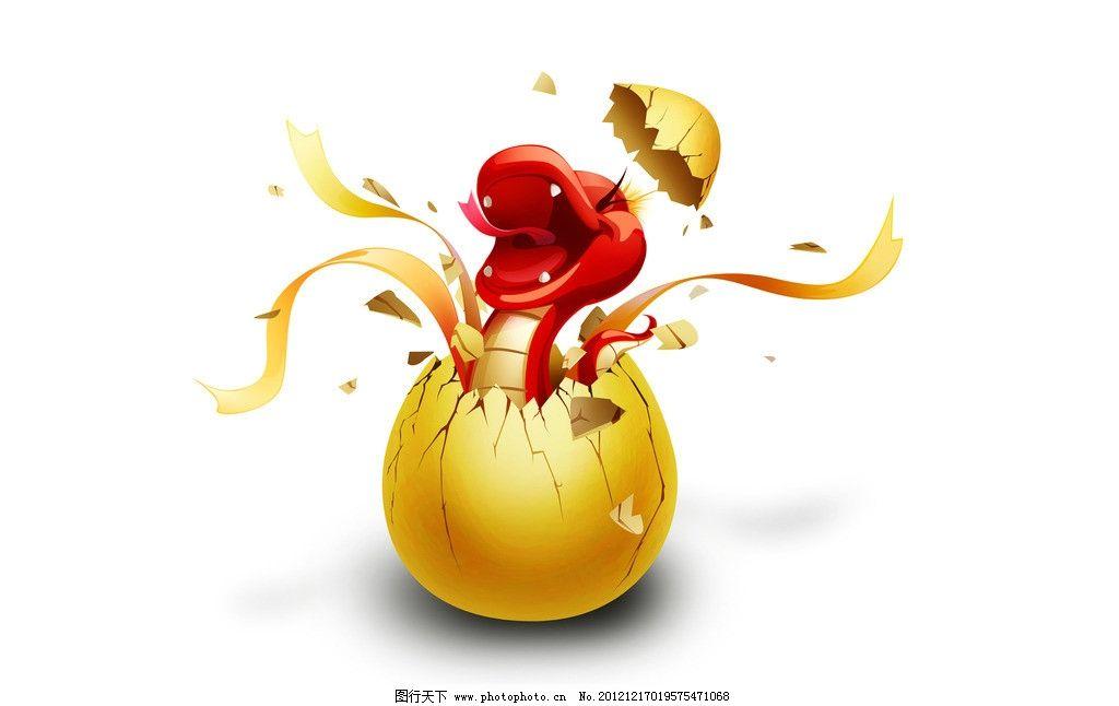 卡通蛇 卡通 蛇 动漫 福 蛋 金蛋 彩带 蛇年素材 其他 文化艺术 设计