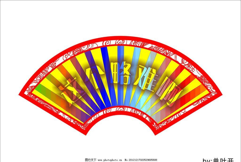 扇形底纹 矢量素材 边框相框 底纹边框 矢量 cdr cdr小技巧 条纹线条