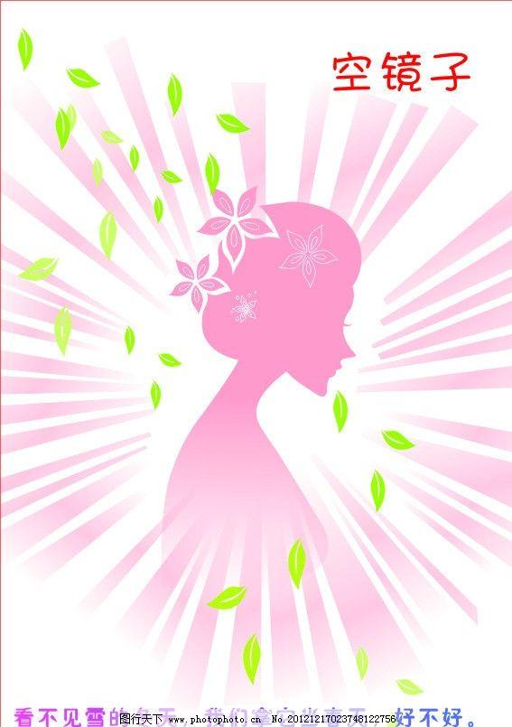 少女插画 少女 树叶 闪光 线条 花瓣 粉色花朵 矢量少女 卡通插画