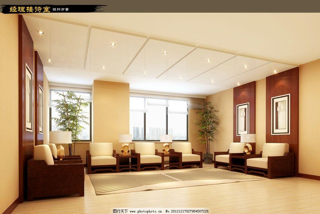 接待室 沙发 地砖 窗户 天花 装饰画 效果图 拍卖公司的贵宾接待室