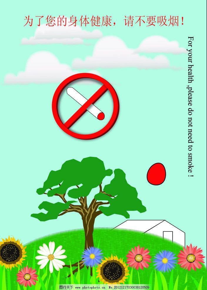 戒烟海报图片图片
