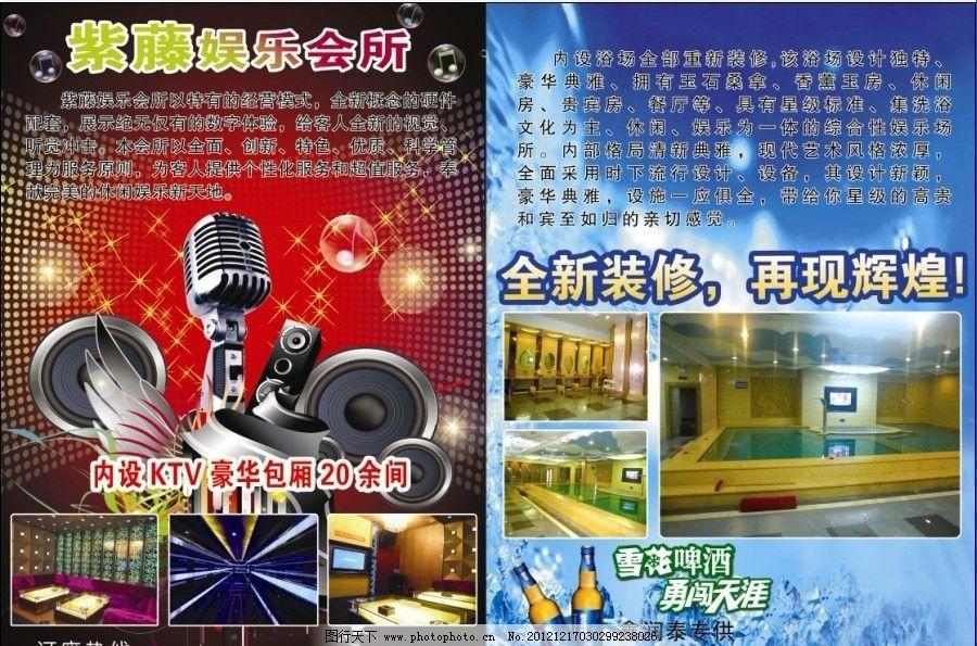 娱乐ktv 浴场 啤酒 喇叭 麦克风 气泡 广告设计模板 源文件