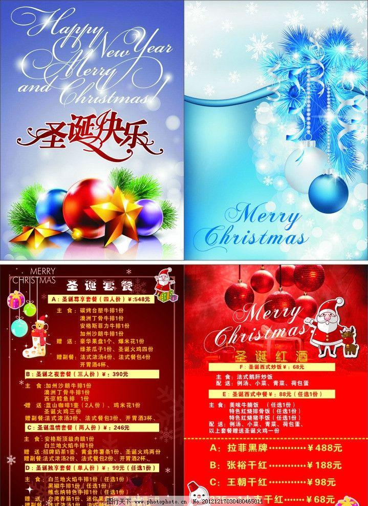 圣诞菜单图片