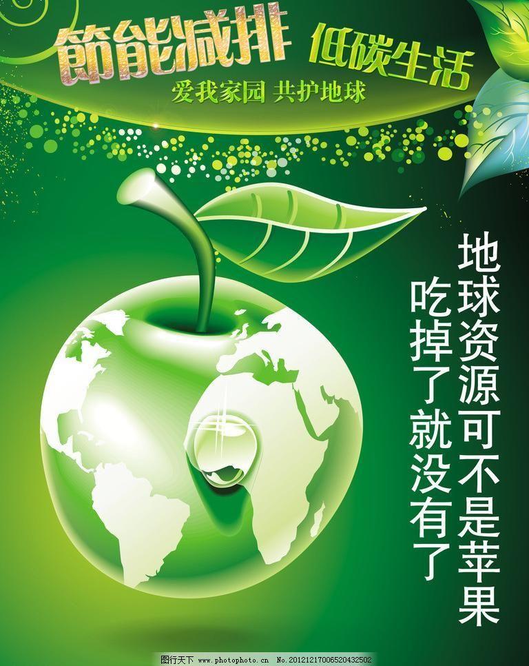 节能宣传海报图片_环保公益海报_海报设计_图行天下